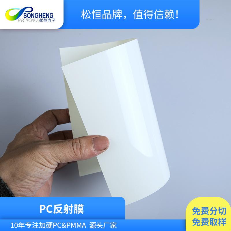 PC 反射膜