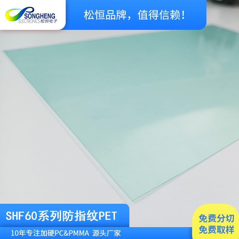 SHF60防指纹PET