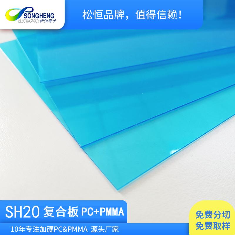 PC+PMMA复合板